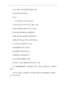 2010年四川省乐山市中考语..