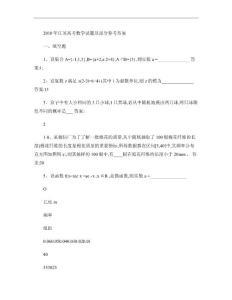 2010年江苏高考数学试题及..