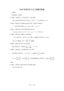 2010年高考重庆卷文科数学..