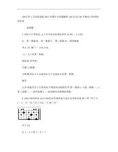 2011中考数学真题解析34 平..