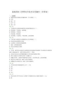 最新消防工程师安全技术实务题库(含答案)BYD