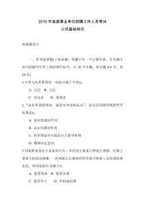 2010年河北省直事業單位考試公共基礎知識真題