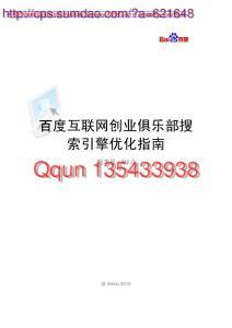 《百度搜索引擎优化指南》SEO白皮书_BaiduSEOV1.0.PDF