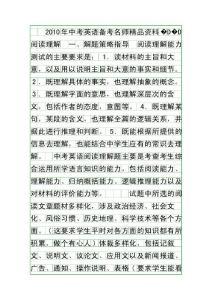 中考英語備考名師精品資料DD閱讀理解