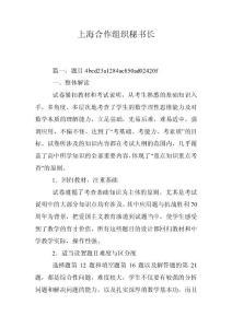 上海合作组织秘书长_0