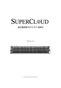 超云服务器r5215g11说明书-长城超云