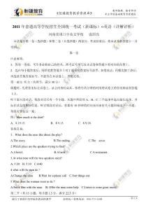 2011年新课标高考试卷及答案集锦-高清版