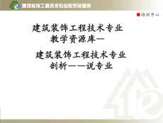 说专业 建筑装饰工程技术专业剖析 扬州工业职业技术学院--产婵(精)