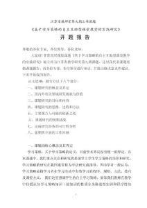 江苏教研室第九期立项课题
