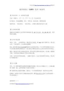 翻译资格证(CATII)笔译