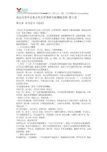 北京大学中文系古代文学考研专业课辅导班-第3讲