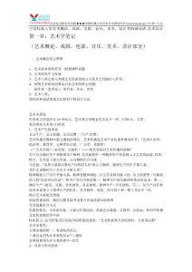 中国传媒大学艺术概论、戏剧、电影、音乐、美术、设计考研辅导班-艺术综合资料