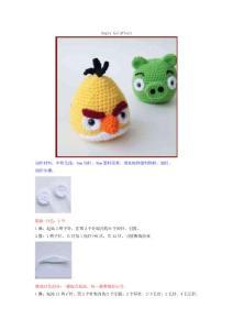 愤怒的小鸟(黄色)玩偶编织图解