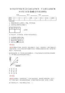 初中化学沪科版 第五章 金属与矿物 第一节 金属与金属矿物同步练习试卷【10】(含答案及解析)