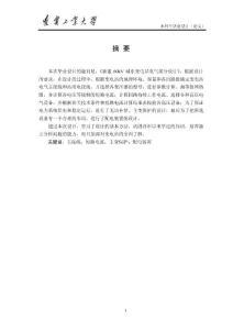 新建60kV城东变电站电气部..