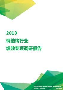 2019钢结构行业绩效专项调研报告.pdf