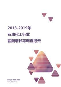 2018-2019石油化工行业薪酬增长率报告.pdf