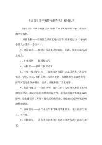 池州庆和文具有限公司年产2亿支无尘粉笔建设项目环境影响报告表