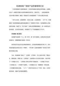 昭通卷烟厂 卷烟产品质量管..