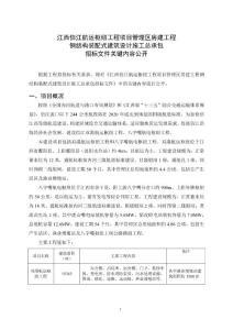 江西信江航运枢纽工程项目管理区房建工程钢结构装配式建