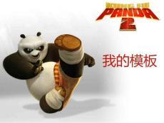 功夫熊猫2动画PPT模板