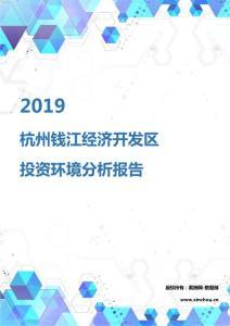 2019年杭州钱江经济开发区投资环境报告.pdf