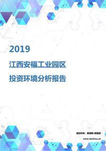 2019年江西安福工业园区投资环境报告.pdf