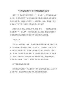 中国货运航空业转型发展的..