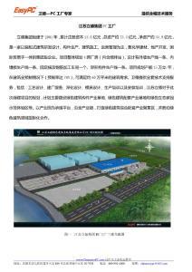 卫德—PC工厂专家提供全程技术服务江苏立德集团PC工厂立德集团