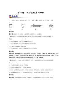专题10-1化学实验基础知识..