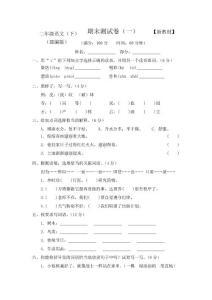 2019-2020部编人教版小学2二年级语文下册期末复习试卷(5套)