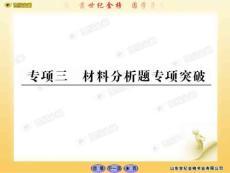 11中考模拟冲刺(三) (3).