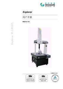 M543-01-5C-Explorer中文..