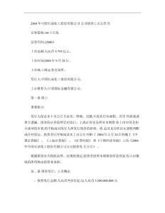 石油化工股份有限公司 公司债券上市公告书.