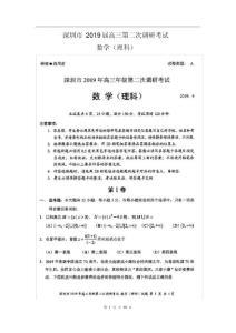 深圳市2019届高三第二次调..
