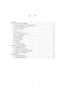 梅江康城一期工程安全文明施工方案