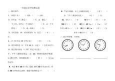 二年级数学认识钟表练习题