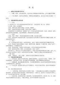 中医诊断讲稿_(完整)