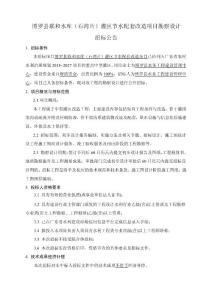 博罗县联和水库(石湾片)..