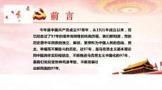 《附录中国近现代史大事年表》八年级下册初中历史课件