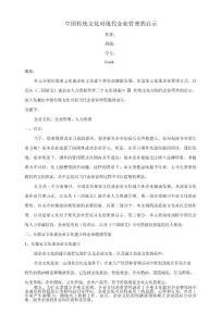 中国传统文化对现代企业管..