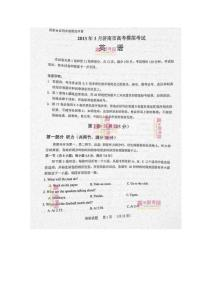 【2013济南市一模】山东省济南市2013届高三3月高考模拟英语扫描版含答案