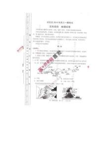 【2014河东一模】天津市河东区2014届高三一模试题地理扫描版含答案