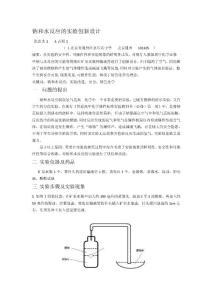 钠和水反应的实验创新设计