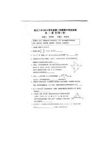 上海市松江二中2013-2014学..