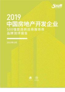 2019中国房地产开发企业500强首选供应商服务商品牌测评研究报告0315终稿
