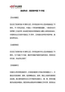 面试热点:喜迎新中国70华..