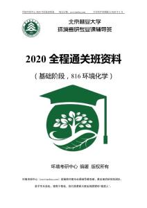 北京林业大学816考研真题+..