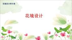 花境设计2