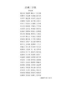 钟永新·歌谣体系列:《沿..